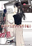 ビブリア古書堂の事件手帖2 ~栞子さんと謎めく日常~ (メディアワークス文庫)