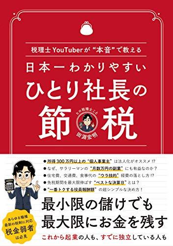 日本一わかりやすい ひとり社長の節税