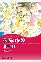 仮面の花嫁 (ハーレクインコミックス) Kindle版