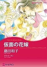 仮面の花嫁 (ハーレクインコミックス)