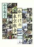 私だけの東京散歩〈山の手・郊外篇〉