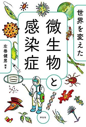 世界を変えた微生物と感染症