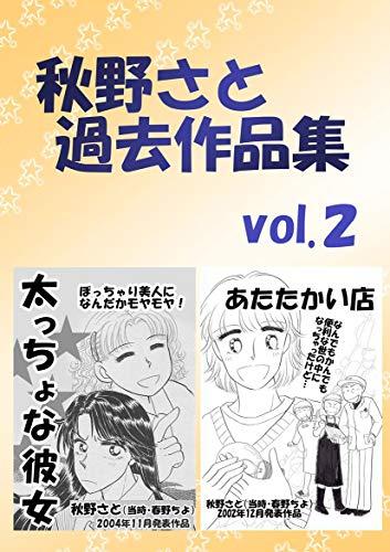 秋野さと過去作品集(2)