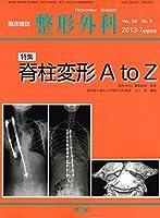 整形外科 2013年 07月増刊号 Vol.64 No.8 脊柱変形A toZ