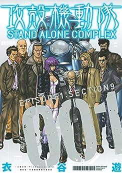 [衣谷遊]の攻殻機動隊 STAND ALONE COMPLEX(1) (ヤングマガジンコミックス)