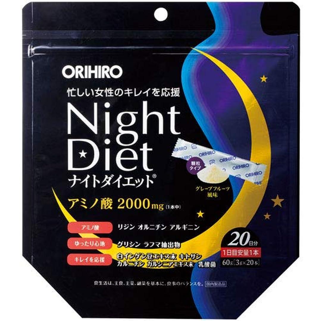 音楽家経過書き込みオリヒロ ナイトダイエット 顆粒 20本×2個セット