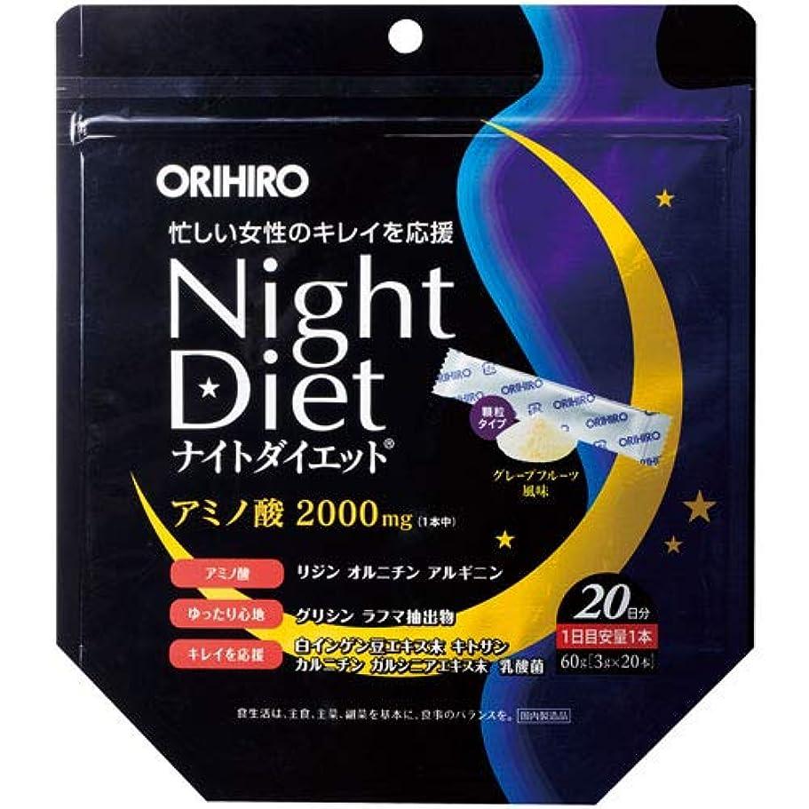 デコラティブネズミ接尾辞オリヒロ ナイトダイエット 顆粒 20本×3個セット