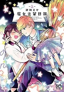 魔女先輩日報 2 (プリンセス・コミックス)