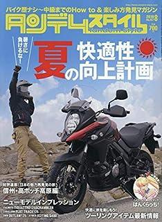 Tandem Style(タンデムスタイル) 2019年8月号 [雑誌]