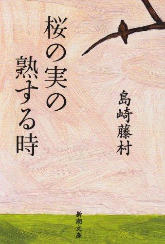 桜の実の熟する時 (新潮文庫)の詳細を見る
