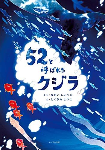 52と呼ばれたクジラ(リーブル出版)