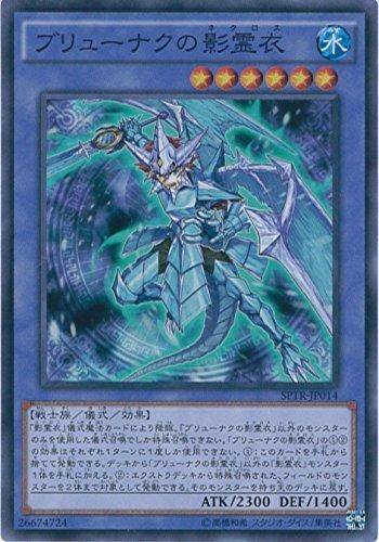 遊戯王カード SPTR-JP014 ブリューナクの影霊衣 スーパー 遊戯王アーク・ファイブ [トライブ・フォース]