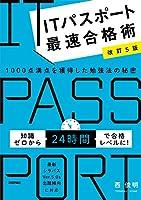 51YiFecLTRL. SL200  - ITパスポート試験