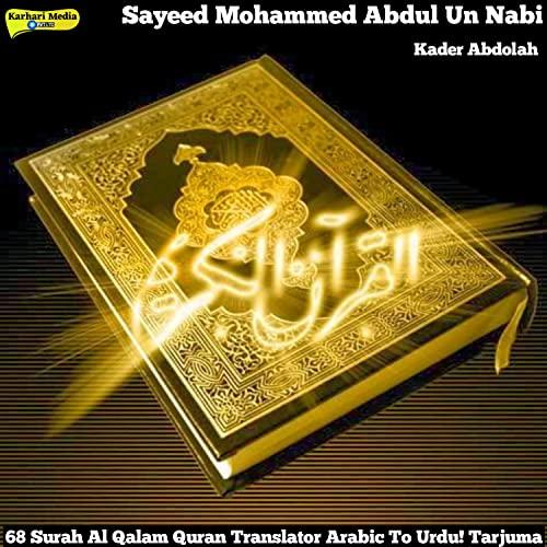 68 Surah Al Qalam Quran Translator Arabic To Urdu! Tarjuma