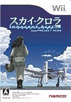 スカイ・クロラ イノセン・テイセス - Wii