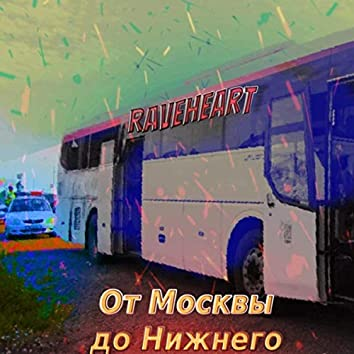 От Москвы до Нижнего