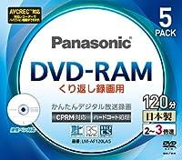 パナソニック 3倍速片面120分4.7GB DVD-RAMディスク5枚パック