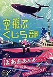 空飛ぶくじら部 (カラフルノベル)