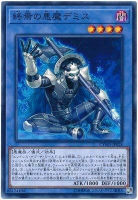 遊戯王/第10期/05弾/CYHO-JP028 終焉の悪魔デミス