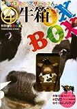 よんでますよ、アザゼルさん。第4巻 特別限定BOX 「牛箱>(オックスボックス)」 ([特装版コミック])