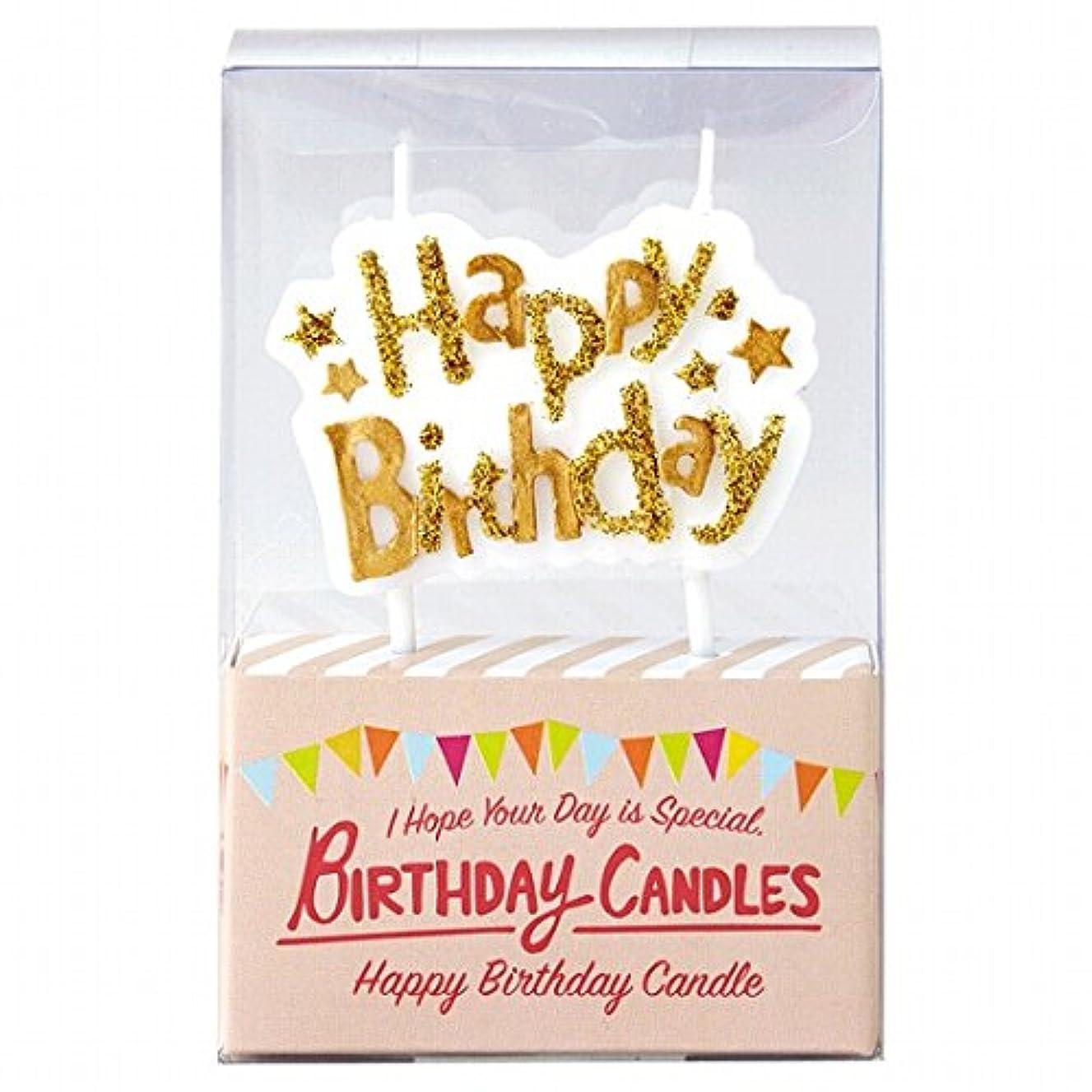 適応的変形する存在するカメヤマキャンドル(kameyama candle) バースデーケーキ用キャンドル 「 ゴールド 」