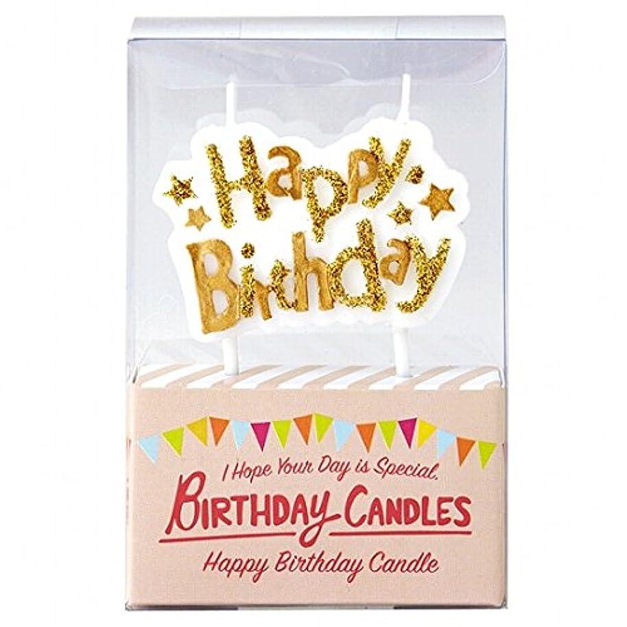 小石しつけコミュニティカメヤマキャンドル(kameyama candle) バースデーケーキ用キャンドル 「 ゴールド 」