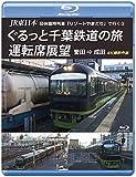 JR東日本 団体臨時列車「リゾートやまどり」で行く3 ぐるっと千...[Blu-ray/ブルーレイ]