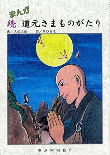 まんが 続 道元さまものがたり 曹洞宗宗務庁 (Japanese Edition)
