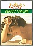 ためらい―恋する人へ 桜田淳子写真詩集 (1980年)