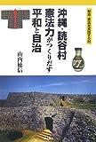 沖縄・読谷村 憲法力がつくりだす平和と自治