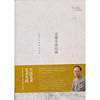 Masters of art and life through the the knowledge book series: understand Chinese painting(Chinese Edition)