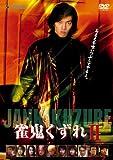 雀鬼くずれ2[DVD]