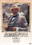 名探偵ポワロ DVD-SET 8[DVD]