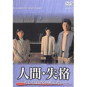 """人間・失格-たとえばぼくが死んだら- DVD-BOX"""""""