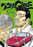 アーサーガレージ 新装版(3) (ヤングキングコミックス)