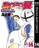 キャプテン翼 ROAD TO 2002 14 (ヤングジャンプコミックスDIGITAL)