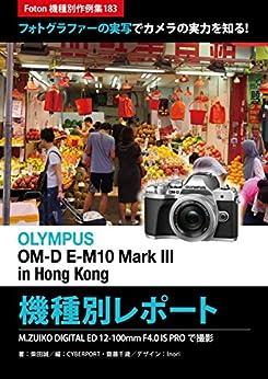 [柴田 誠, 齋藤 千歳, Inori, CYBERPORT]のFoton機種別作例集183 フォトグラファーの実写でカメラの実力を知る OLYMPUS OM-D E-M10 Mark III in Hong Kong 機種別レポート: OLYMPUS M.ZUIKO DIGITAL ED 12-100mm F4.0 IS PROで撮影
