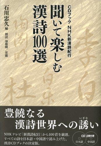 CDブック NHK新漢詩紀行 聞いて楽しむ漢詩100選 (CDブック)