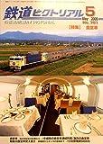 鉄道ピクトリアル 2005年 05月号 特集 食堂車