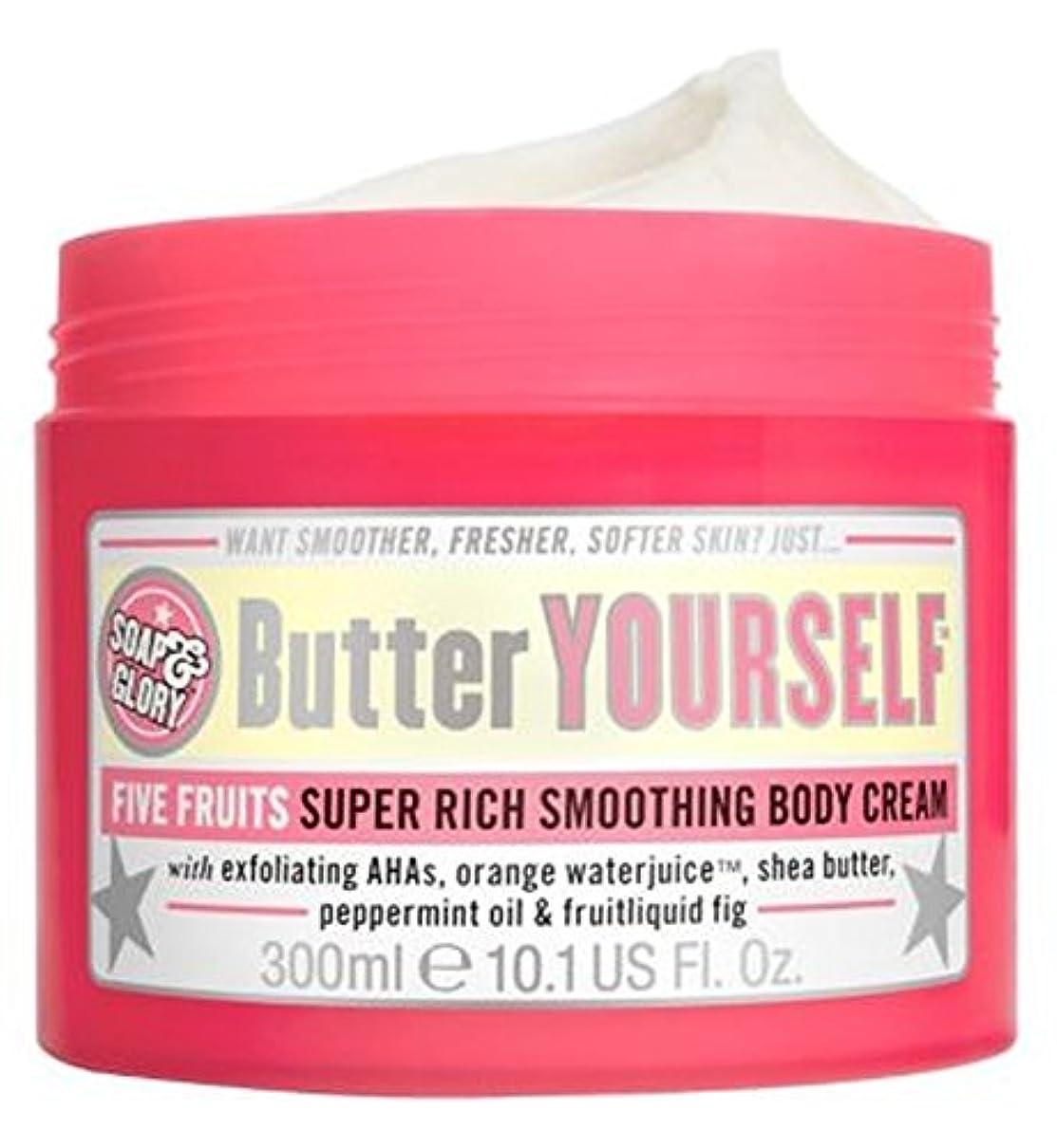 収穫アイドル翻訳するSoap & Glory? Butter Yourself? Body Cream 300ml - ボディクリーム300ミリリットル?石鹸&栄光?バター自分 (Soap & Glory) [並行輸入品]