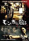 モンガに散る スペシャル・エディション[Blu-ray/ブルーレイ]