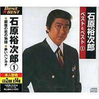 石原裕次郎 1 ( CD2枚組 ) 12CD-1151A