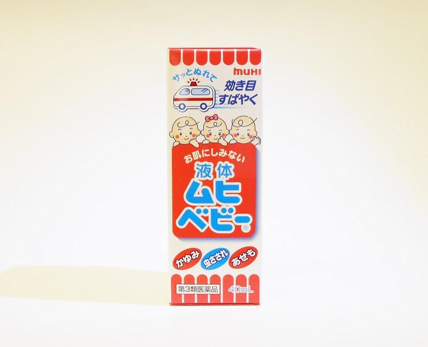 商業のすでにシェード【第3類医薬品】液体ムヒベビー 40mL ×6