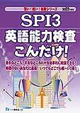 SPI3 英語能力検査こんだけ! (薄い!軽い!楽勝シリーズ)