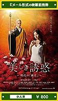 『美しき誘惑-現代の「画皮」-』2021年5月14日(金)公開、映画前売券(小人券)(ムビチケEメール送付タイプ)