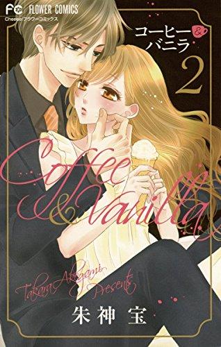 コーヒー&バニラ(2) (フラワーコミックス)
