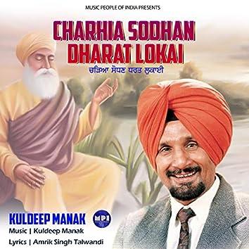 Charhia Sodhan Dharat Lokai