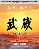 武蔵-むさし-[Blu-ray/ブルーレイ]