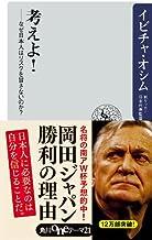 表紙: 考えよ! ――なぜ日本人はリスクを冒さないのか? (角川oneテーマ21) | イビチャ・オシム