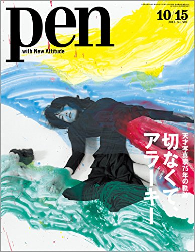 Pen (ペン) 『特集 天才写真家75年の軌跡 切なくて、アラーキー』〈2015年 10/15号〉 [雑誌]